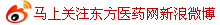 东方医药网新浪微博