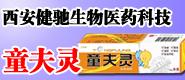 西安健驰生物医药科技有限公司童夫灵等药品招商