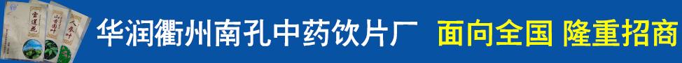 衢州南孔中药有限公司