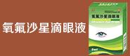 湖北宁安堂药业有限公司
