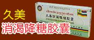 青海久美藏药药业有限公司