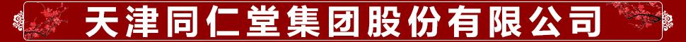 天津同仁堂集团股份有限公司