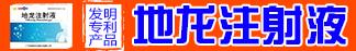 广东新峰药业股份有限公司