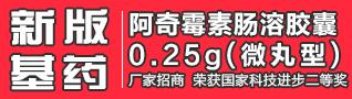 浙江华润三九众益制药股份有限公司