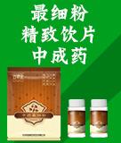 瀘州百草堂中藥飲片有限公司