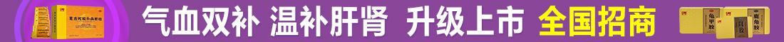 湖南東健藥業有限公司