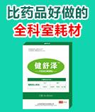 山東健澤醫療科技有限公司