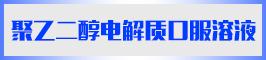 北京圣永制藥有限公司