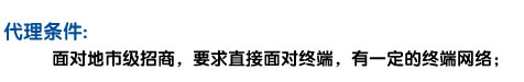 南宁市迪智药业有限责任公司代理条件