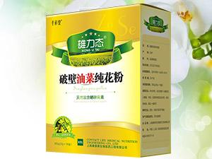 千彩堂牌破壁油菜花粉(養護前列腺)