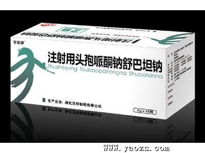 (里希奥)注射用头孢哌酮钠舒巴坦钠(1:1)