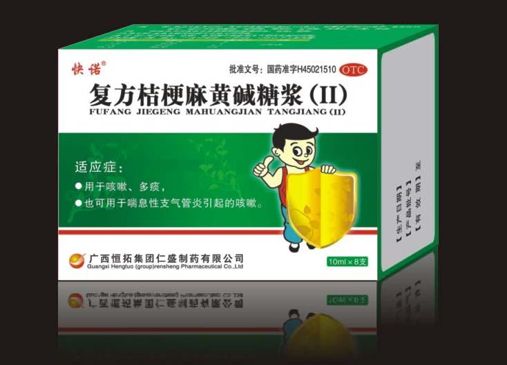 复方桔梗麻黄碱糖浆Ⅱ(儿科用药,化痰止咳/平喘药,清热解毒 )