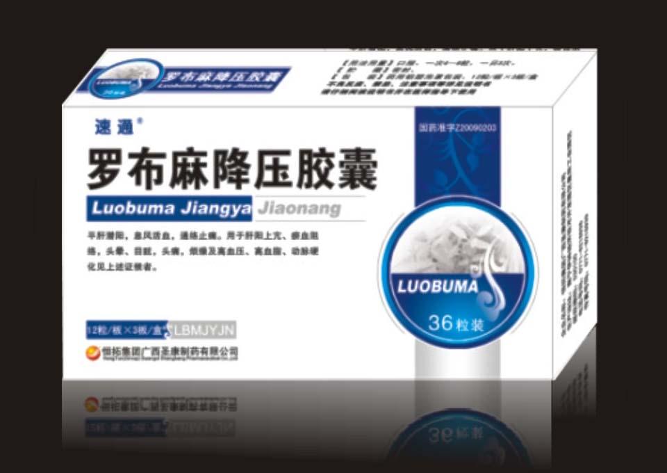 罗布麻降压胶囊(中标品种、理血/降脂药,心脑血管类药物)