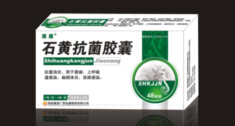 石黄抗菌胶囊((清热/解毒/消炎药,胃肠用药,耳鼻咽喉口腔科))