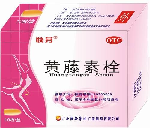 黄藤素栓(妇科用药,泌尿生殖系统药,外科用药)