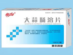 大蒜肠溶片(佳加®)——绿色天然  抗菌消炎