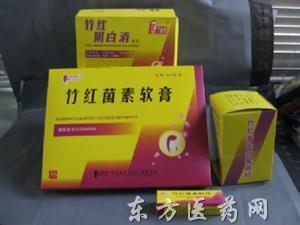 竹红菌素软膏—外阴白斑