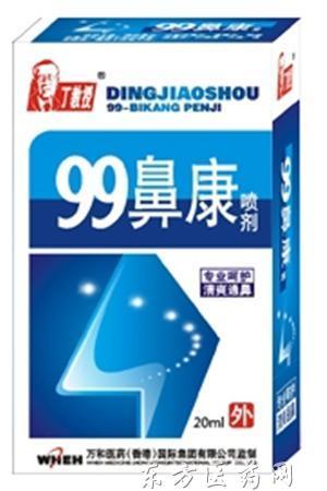 丁教授99鼻康噴劑