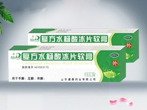复方水杨酸冰片软膏*