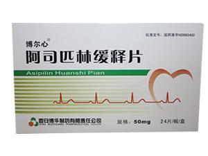 博爾心—阿司匹林緩釋片