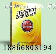 优质贴膏招商-热疗贴-灸法治疗