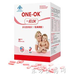 ONE-OK多元营养素片(乳母用型)