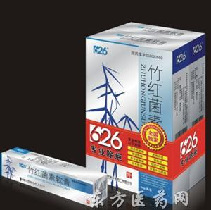 626除疤竹红菌素软膏