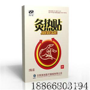 中医及民族医诊疗类收费项目|灸热贴