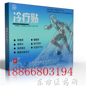 浙江省冷疗收费项目|冷疗贴|医院专供
