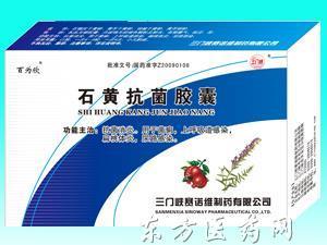 石黄抗菌胶囊 中药消炎,畅销品种