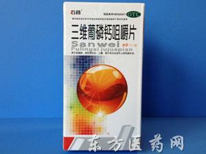 三维葡磷钙咀嚼片(石药集团13年新品招商)