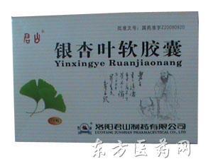 银杏叶软胶囊 医保品种,首次招商