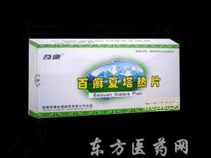 百癣夏塔热片皮肤良药,畅销品种