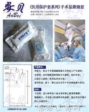 手术显微镜保护套