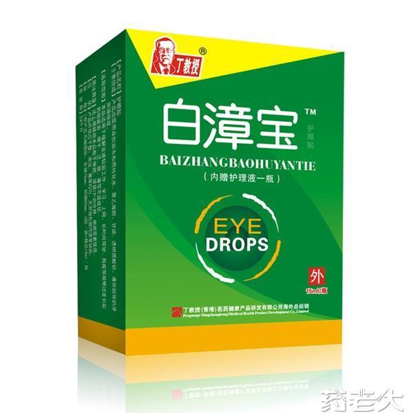 白漳宝护眼贴(送护理液)