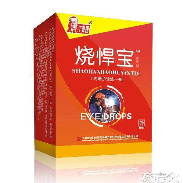 燒悍寶護眼貼(送護理液)