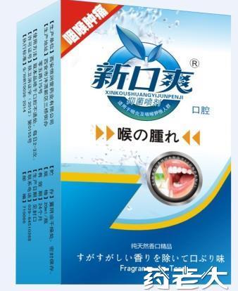 新口噴咽喉腫痛
