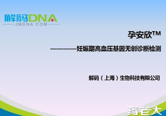 """零投入代理:""""妊娠期高血压基因无创检测""""(空间大)"""