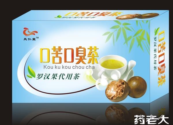 口苦口臭茶 (罗汉果代用茶)