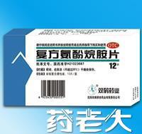双鹤药业复方氨酚烷胺片