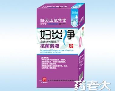 白云山高效活性银离子抗菌溶液