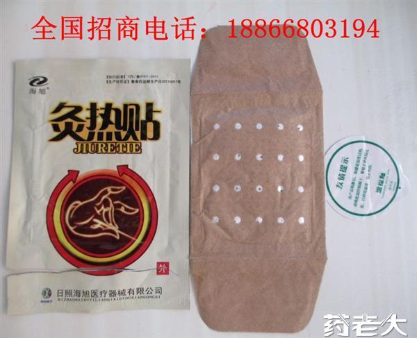 临床骨科医保膏药|发热贴隔物灸贴