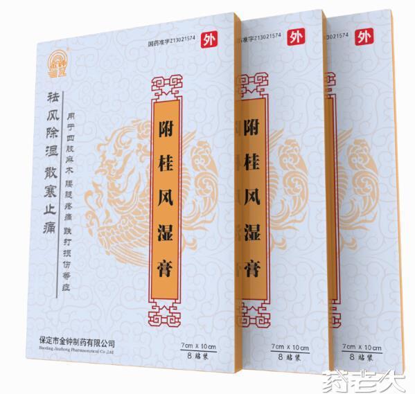 附桂風濕膏(8貼)