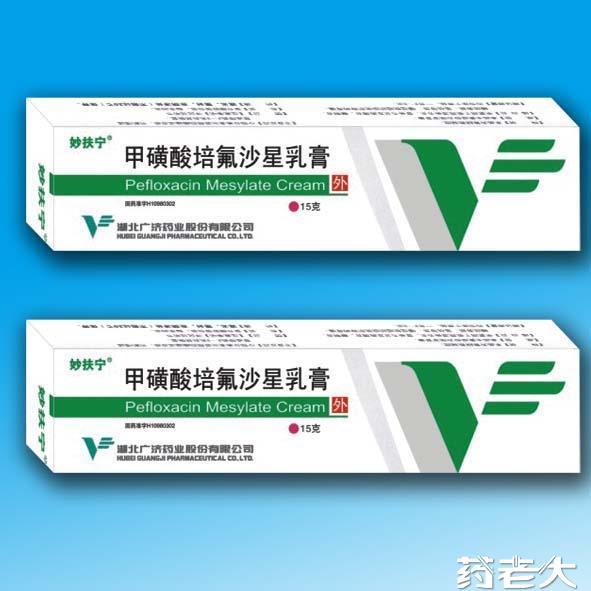 甲磺酸培氟沙星乳膏