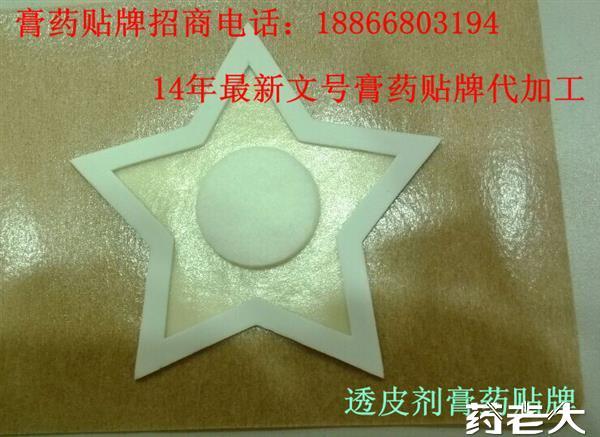透皮剂|透皮贴剂全国招商:区域代理,贴牌加工
