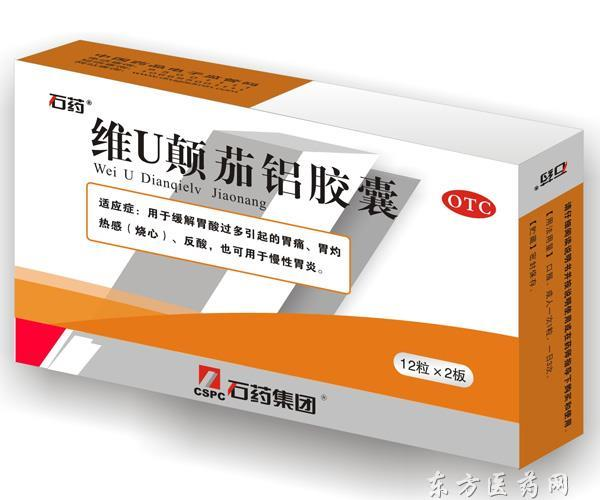 维U颠茄铝胶囊——石药集团(2017最新注册送白菜网)(胃肠、otc产品)