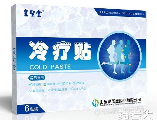 水凝膠冷敷貼劑|夏季熱銷貼膏冷敷貼|物理降溫凝膠貼