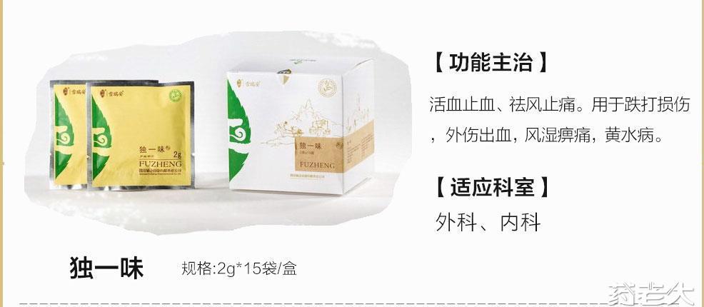 四川辅正 独一味 新型袋泡中药饮片