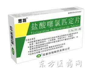 盐酸噻氯匹定片思羽