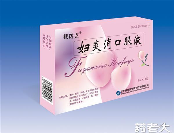 妇炎消口服液